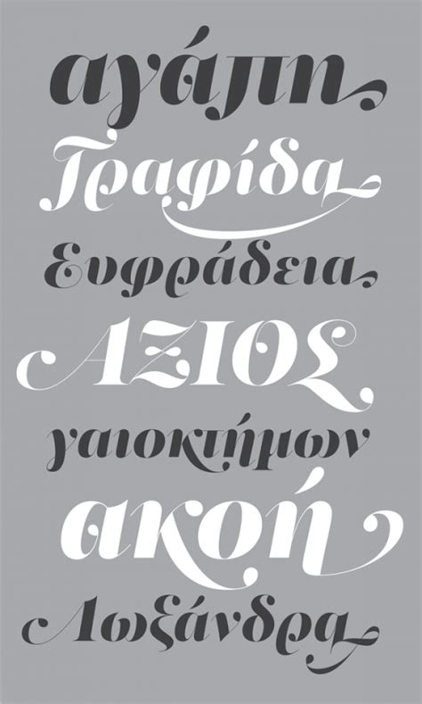 Regal typeface by Parachute - The Greek Foundation